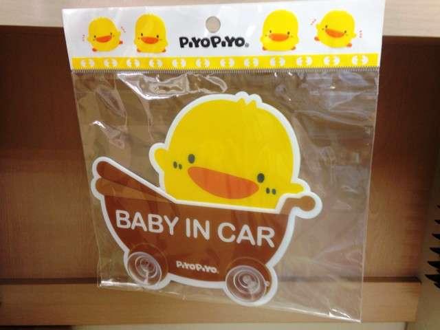 黃色小鴨汽車吸盤告示牌