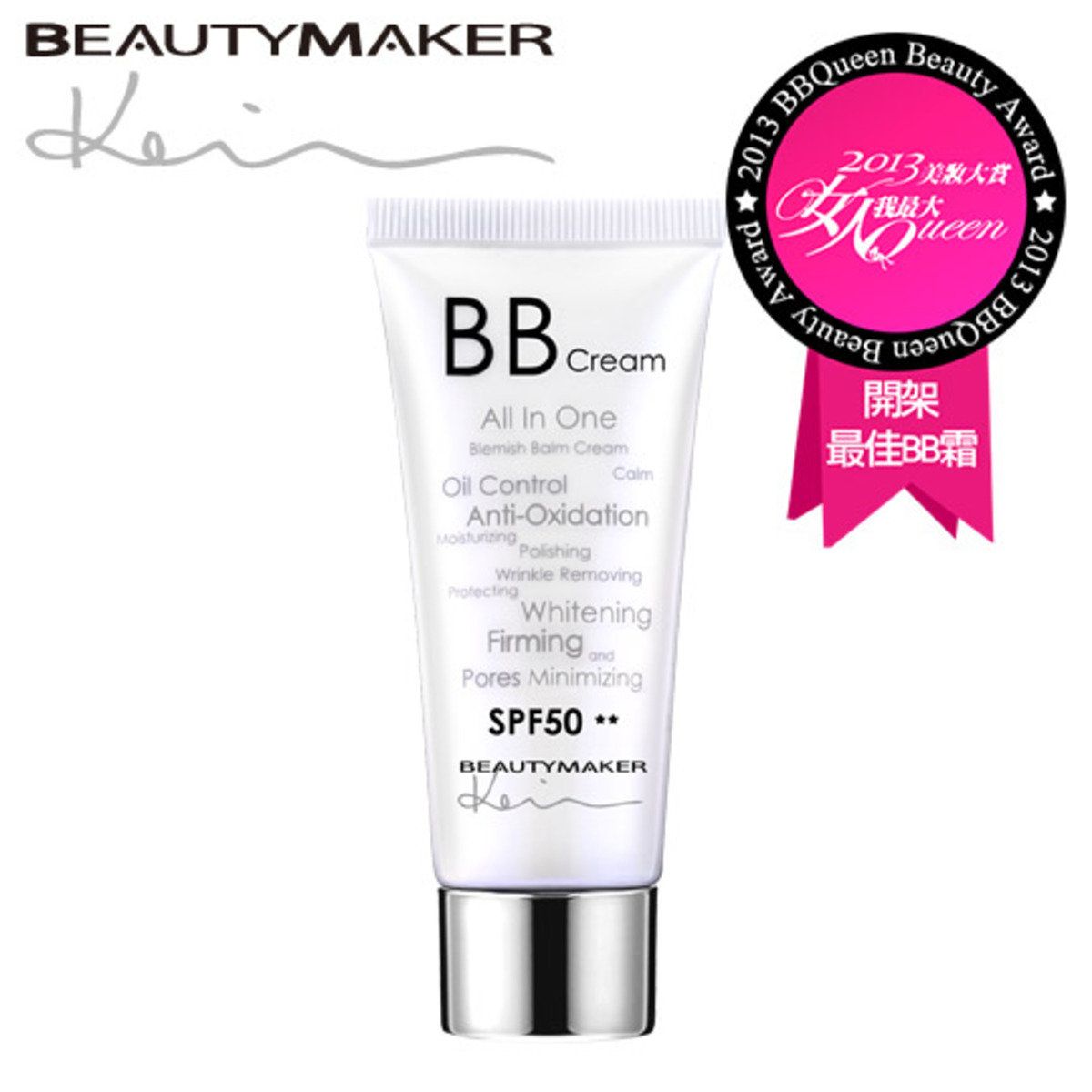 (方便易用)BB Cream All In One Blemish Balm Cream SPF50**