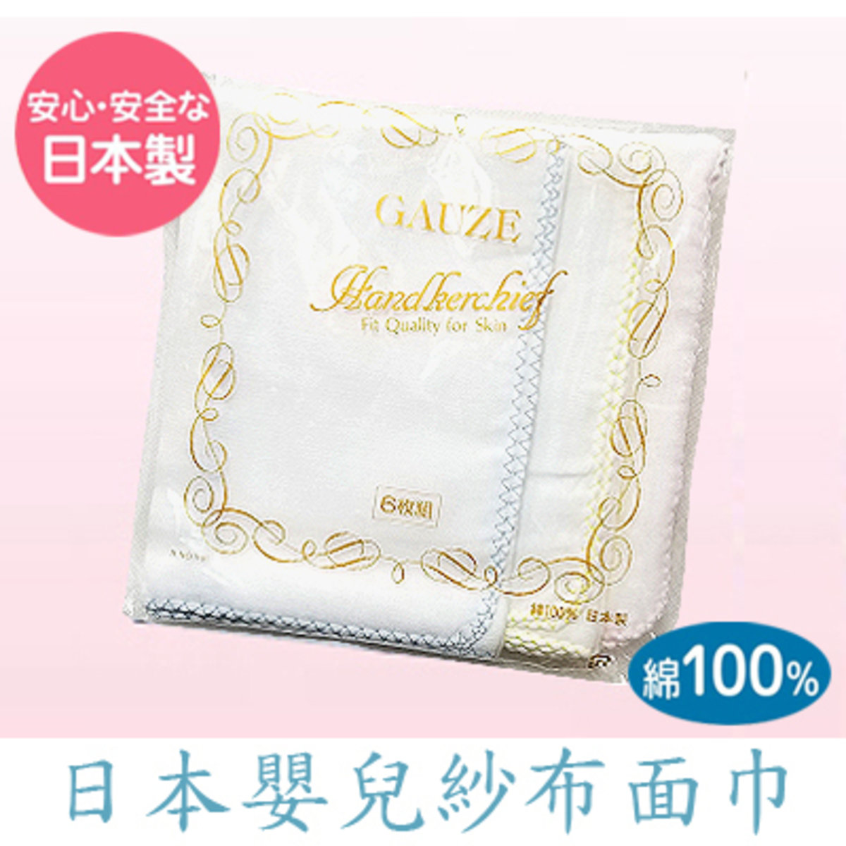 Baby gauze face towel (6pcs)