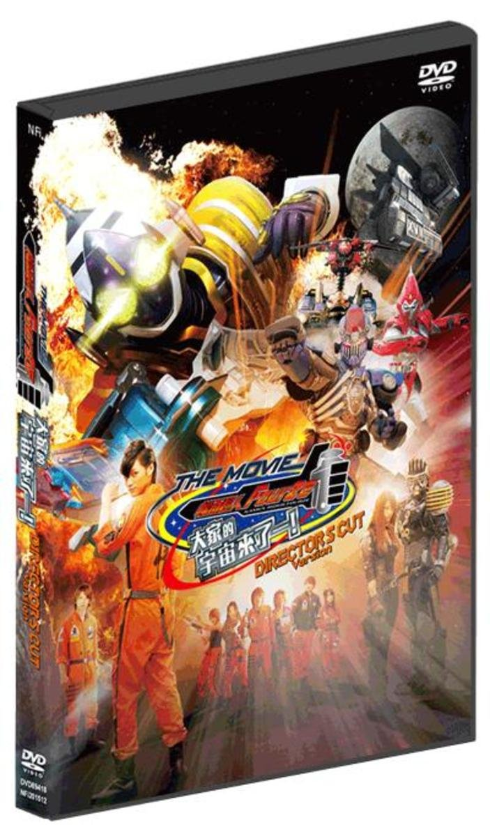 KAMEN RIDER FOURZE THE MOVIE (DIRECTOR'S CUT)  (DVD)