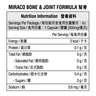 Bone & Joint Formula (single pack)
