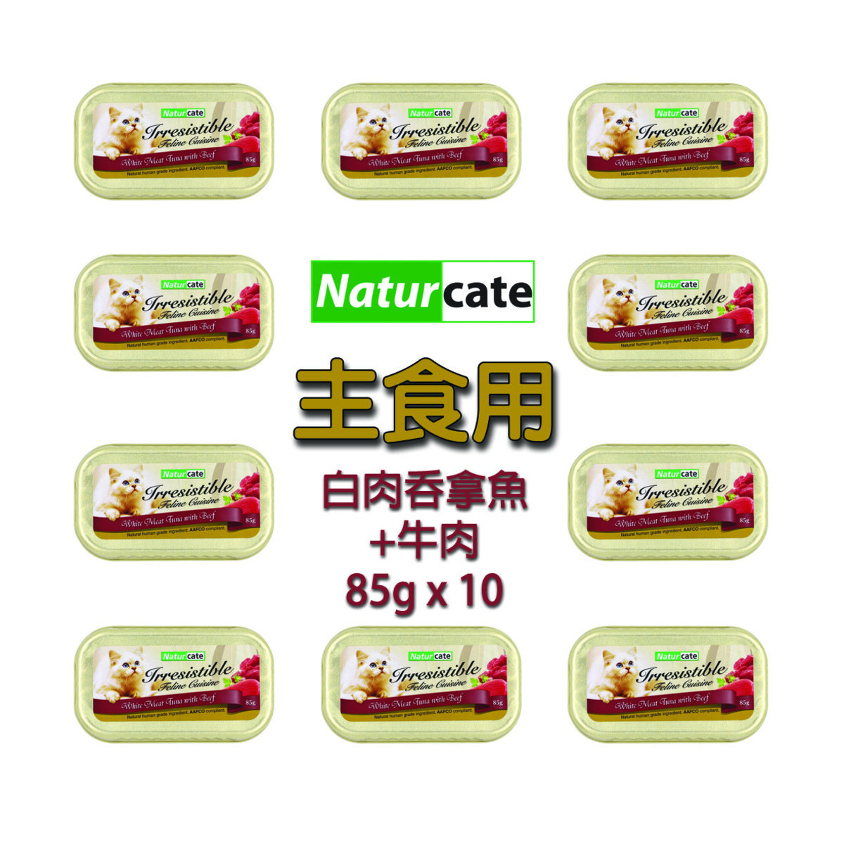 White Meat Tuna with Beef 85g