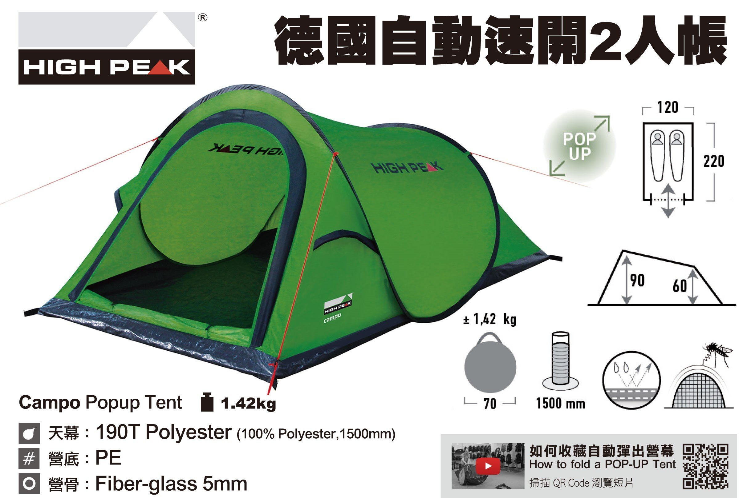 d10d999ae6d HIGH PEAK   Germany Campo Green/Phantom   HKTVmall Online Shopping