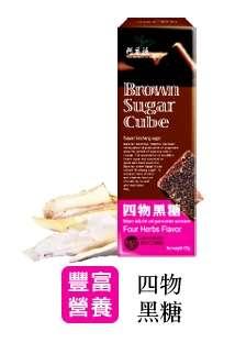四物黑糖 (125g/盒)
