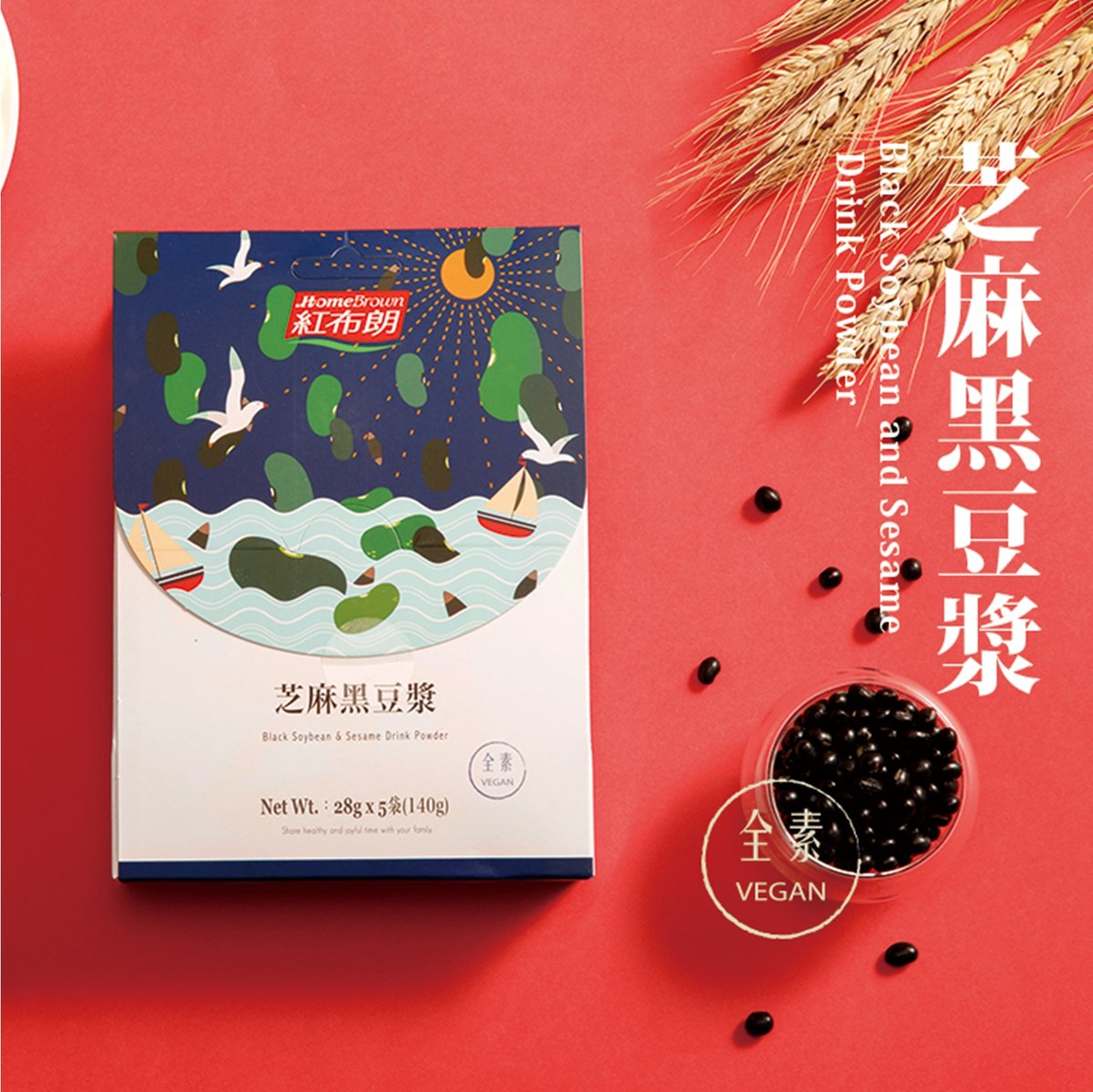 Home Brown Black Soy Beans & Sesame Drink (Box)