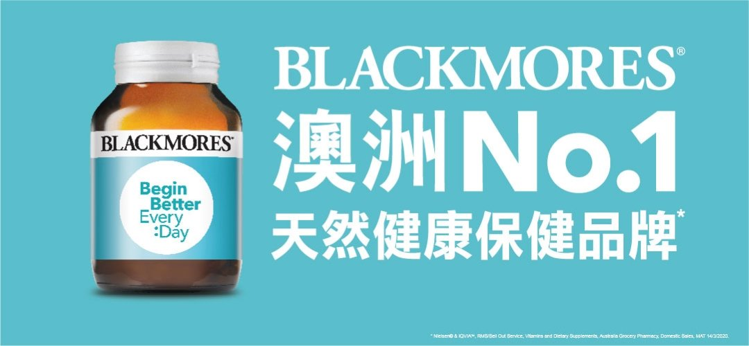 Blackmores 官方旗艦店產品一覽| HKTVmall 香港最大網購平台