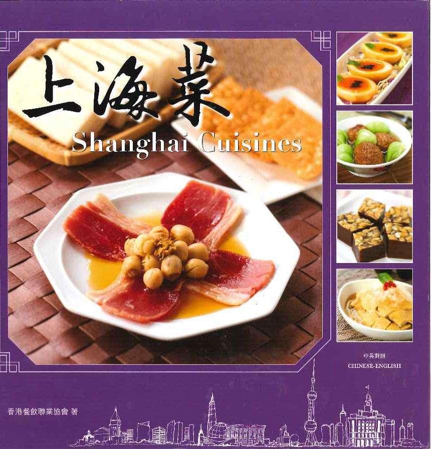 上海菜 (中英對照)