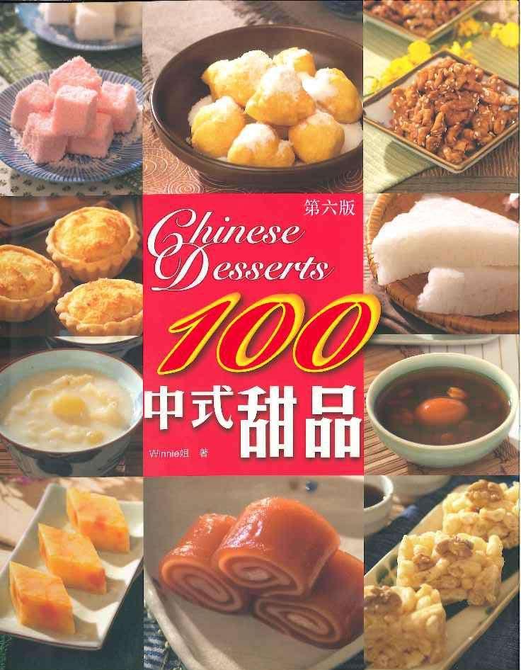 美食廚典:100中式甜品-(中英對照)