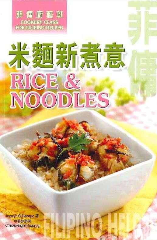 菲傭廚藝班:米麵新煮意(中英對照)