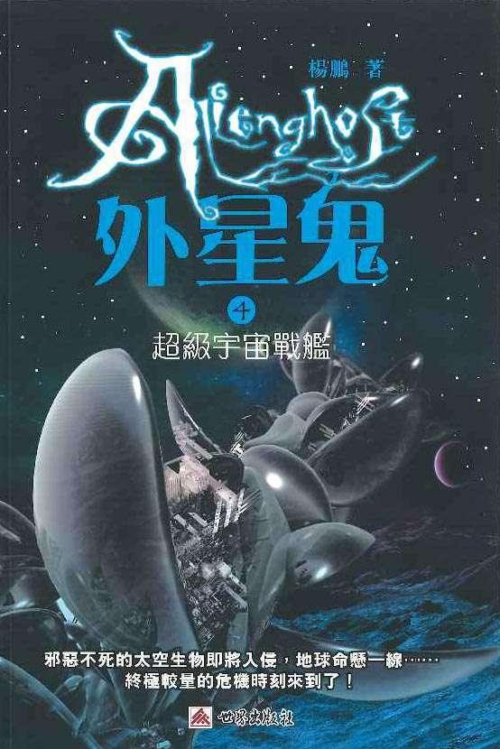 外星鬼 (4) 超級宇宙戰艦