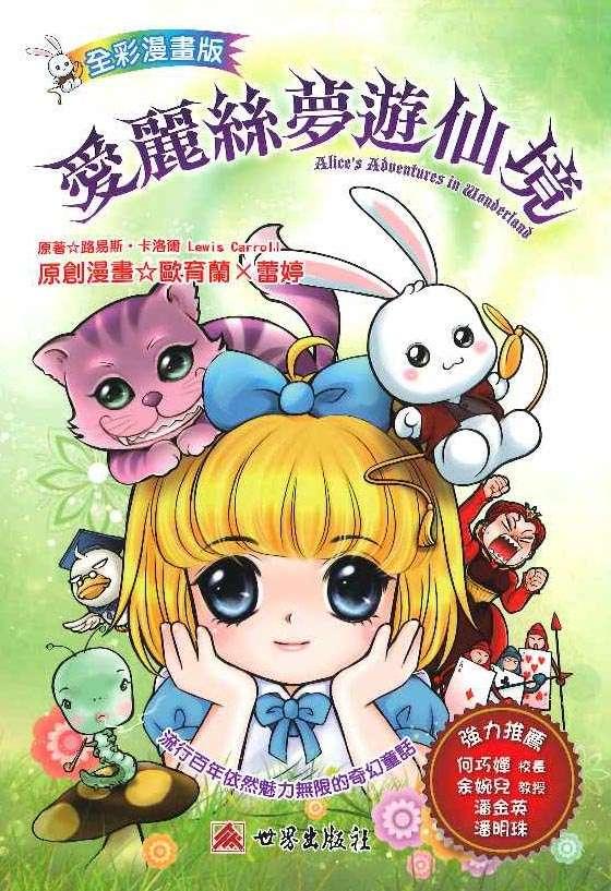 悅讀名著漫畫版-愛麗絲夢遊仙境