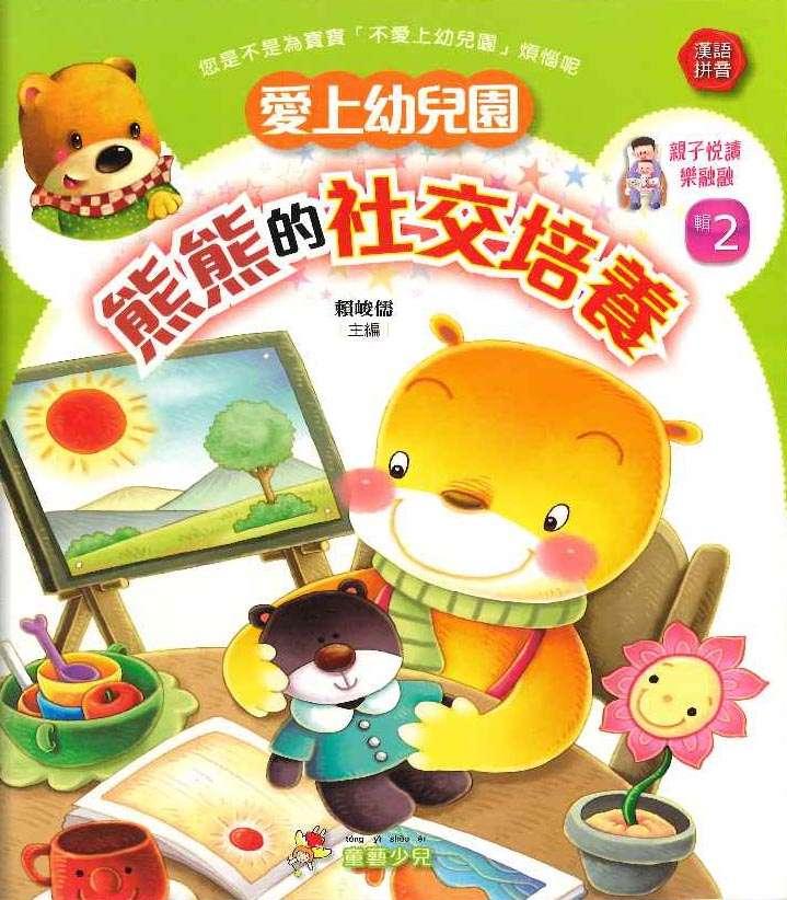 熊熊的社交培養--愛上幼兒園