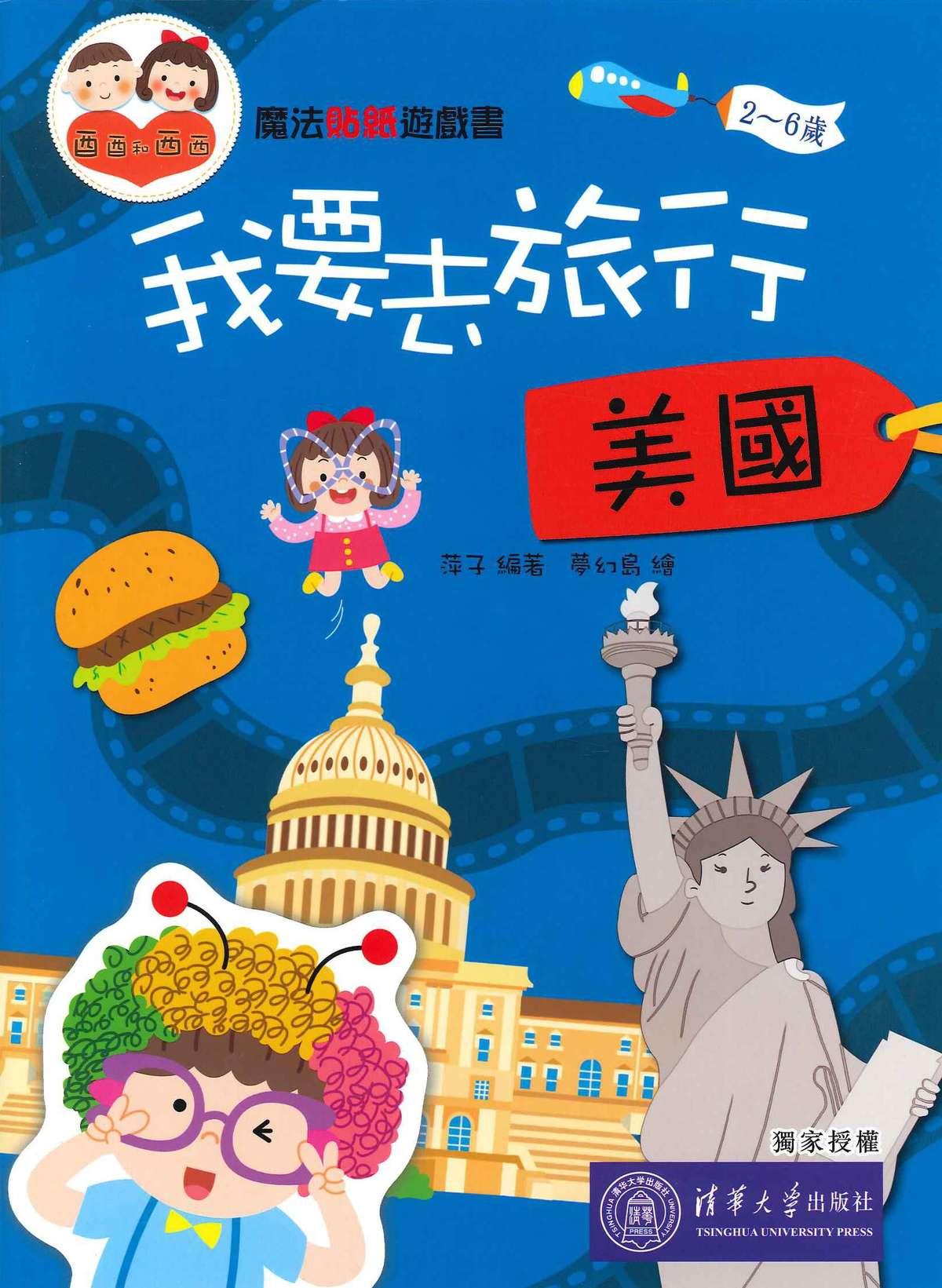 魔法貼紙遊戲書:我要去旅行-美國