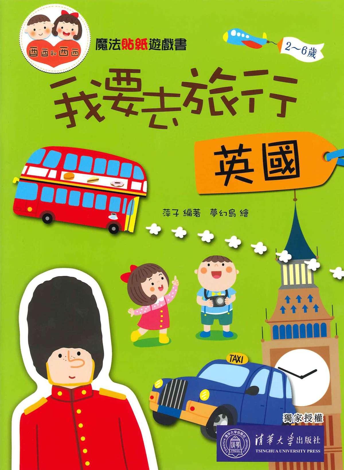 魔法貼紙遊戲書:我要去旅行-英國