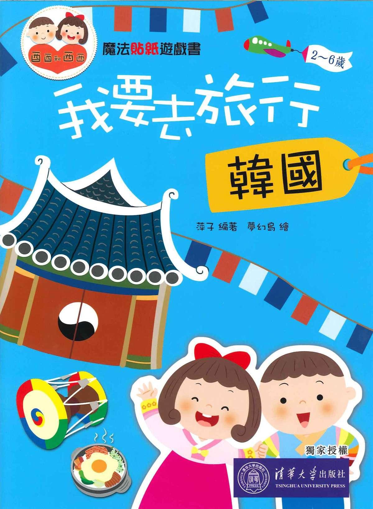 魔法貼紙遊戲書:我要去旅行-韓國
