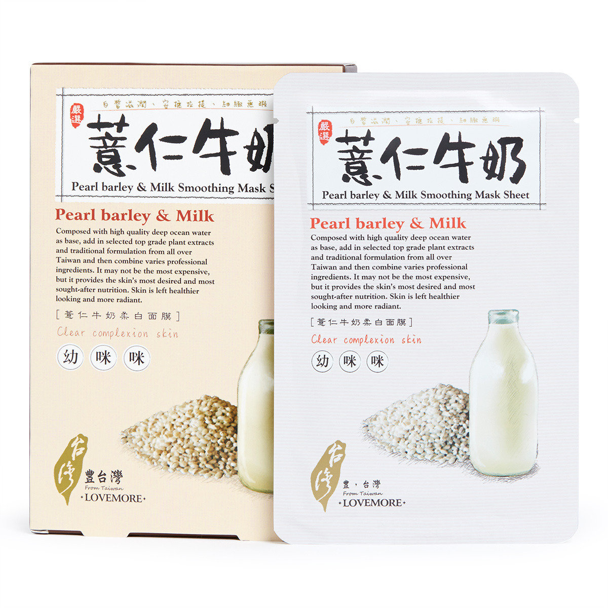 Pearl Barley & Milk Smoothing Mask Sheet (5pcs)