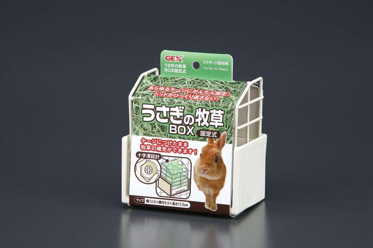 Rabbit Grass Box White 12x9.5x12.5cm