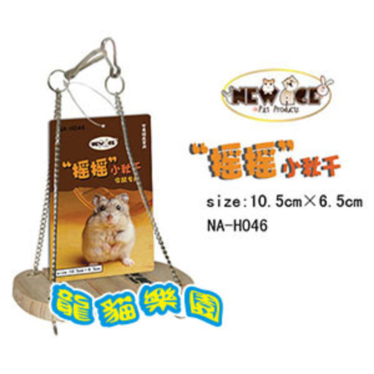NA-H046 Hamster Swing for cage
