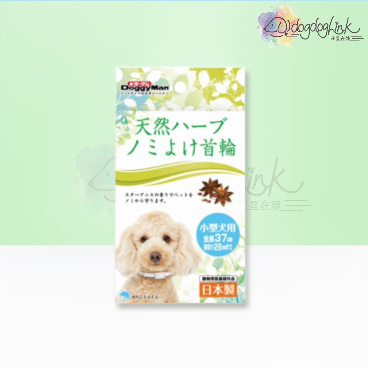 Natural Herb Waterproof Insecticide Collar S