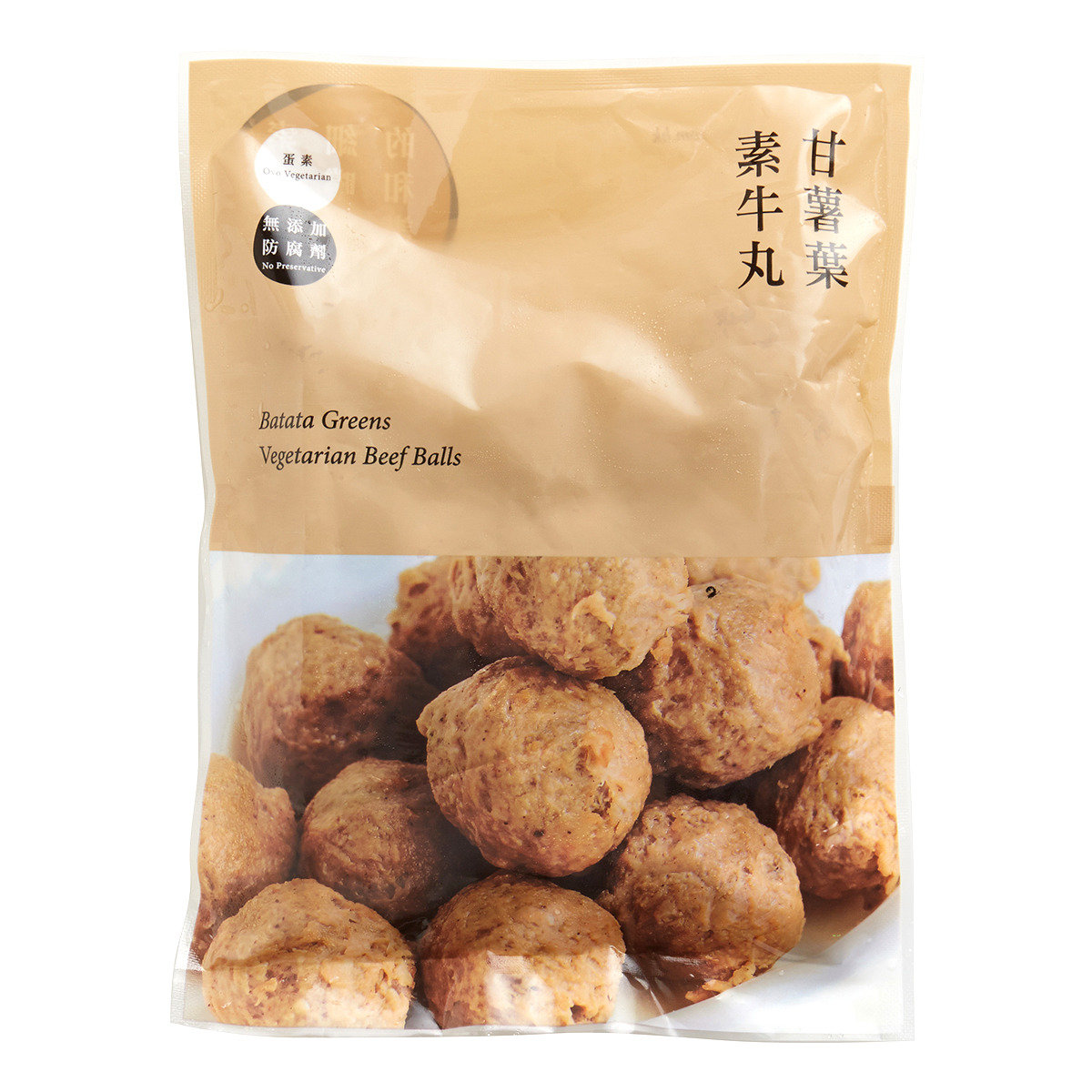 Vegetarian Beef Balls (Frozen Vegetarian's food)