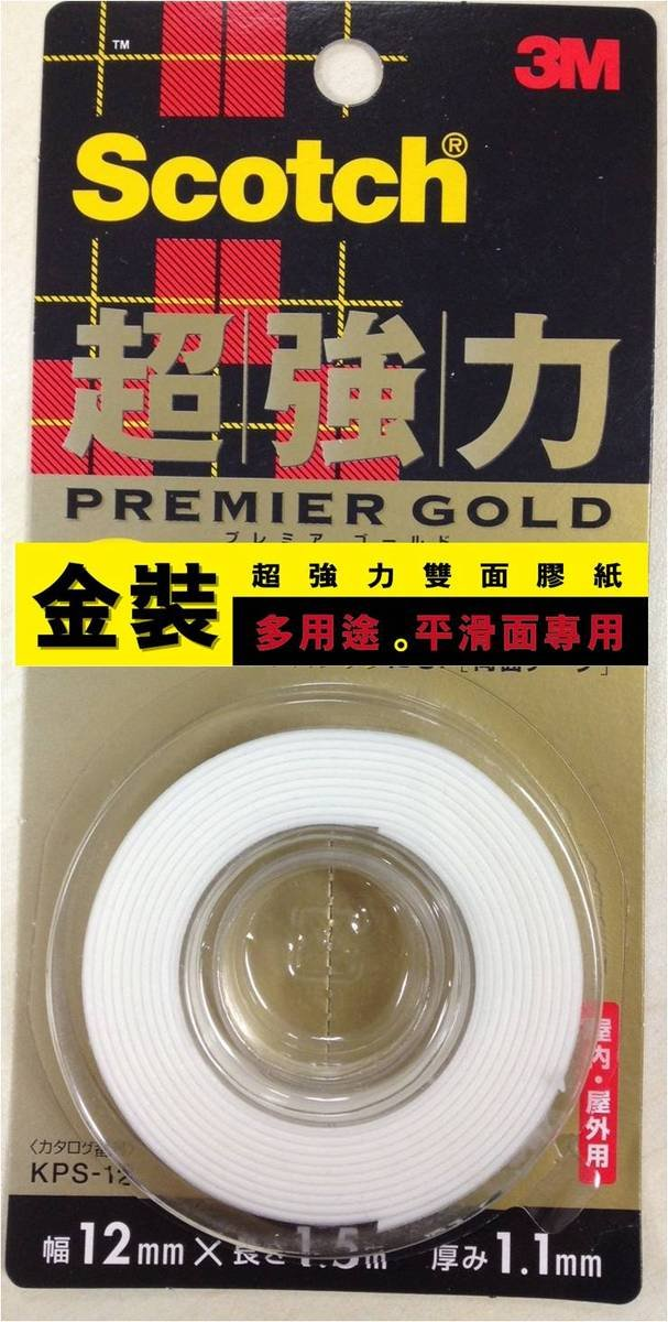 Premier Gold Doulbe Coated Tape KPS-12(KPS-12)