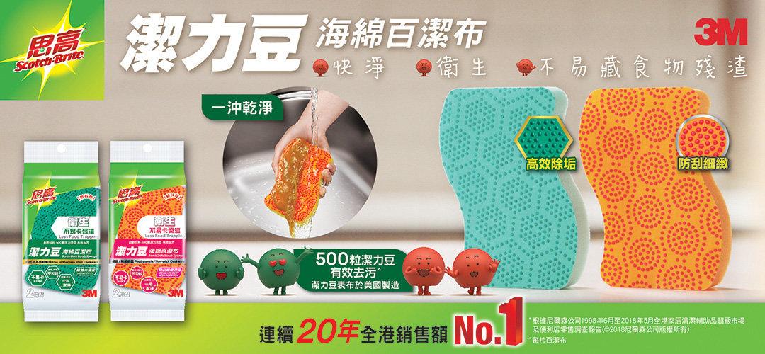 3M | HKTVmall Online Shopping