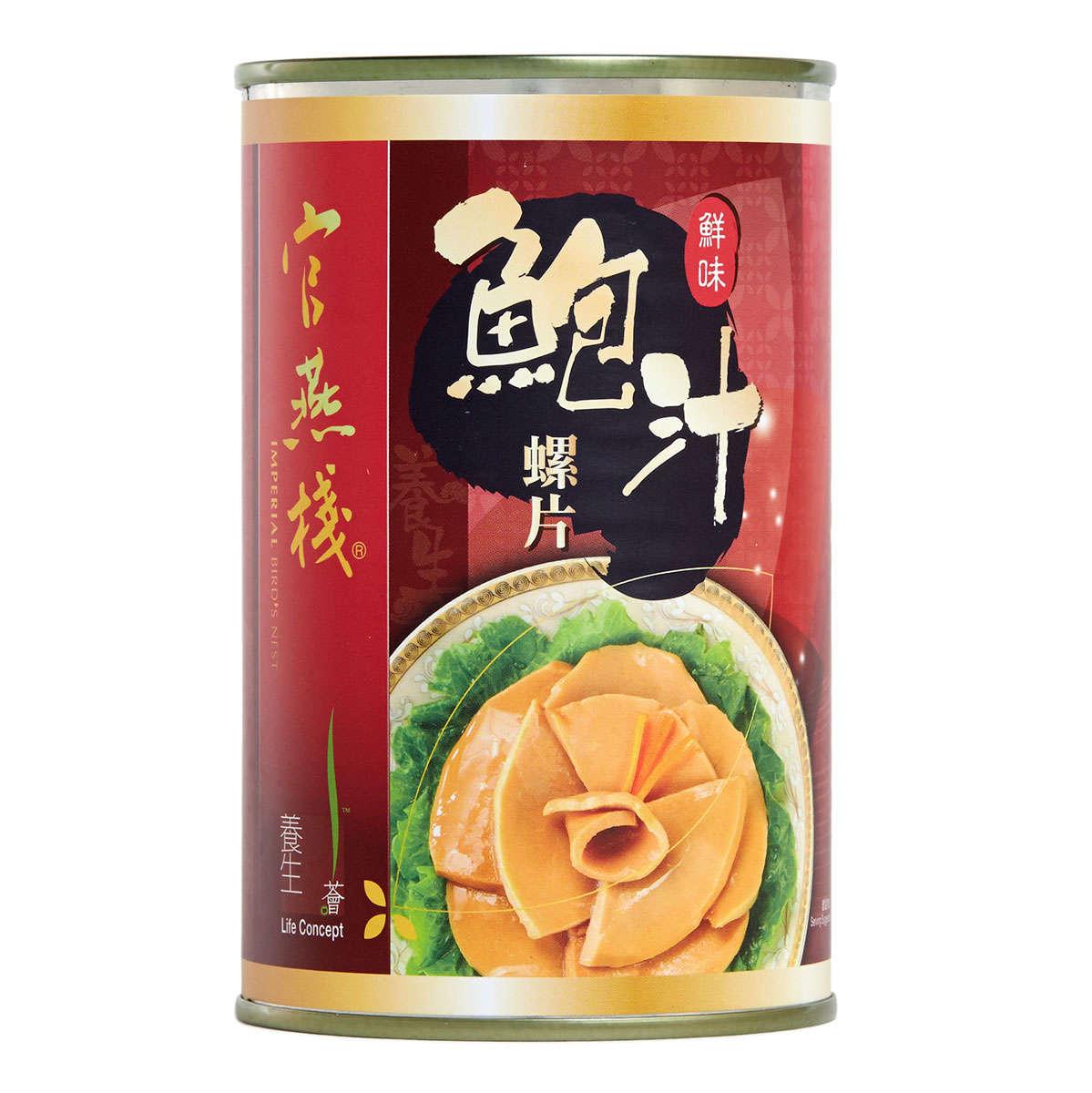 鮮味鮑汁螺片 (425克)