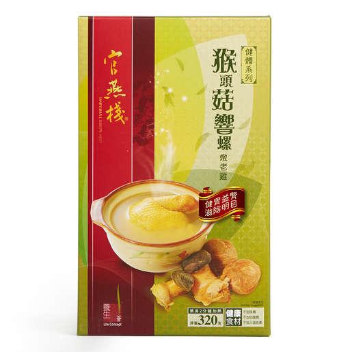 時令燉湯-猴頭菇響螺燉老雞 (320克)