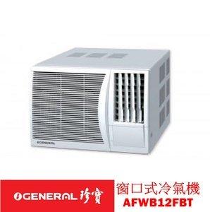 General AMWB12FBT 1.5匹窗口式冷氣機 (放棄除舊服務)
