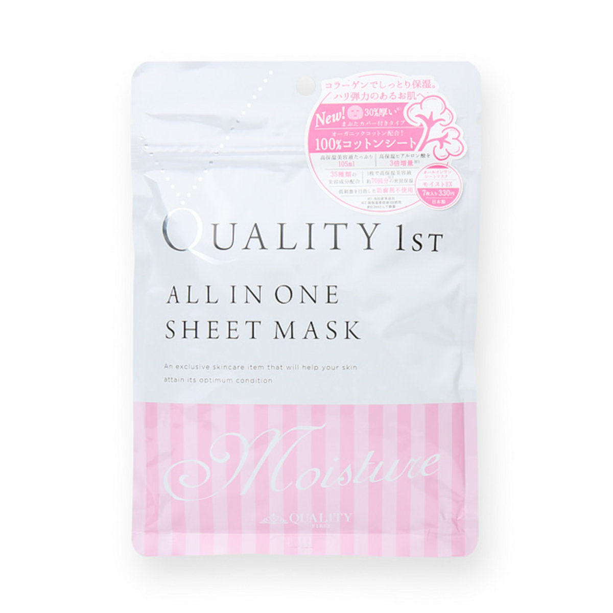 QUALITY FIRST ALL IN ONE Sheet Mask Pack Moisture Facial Mask 7PCS