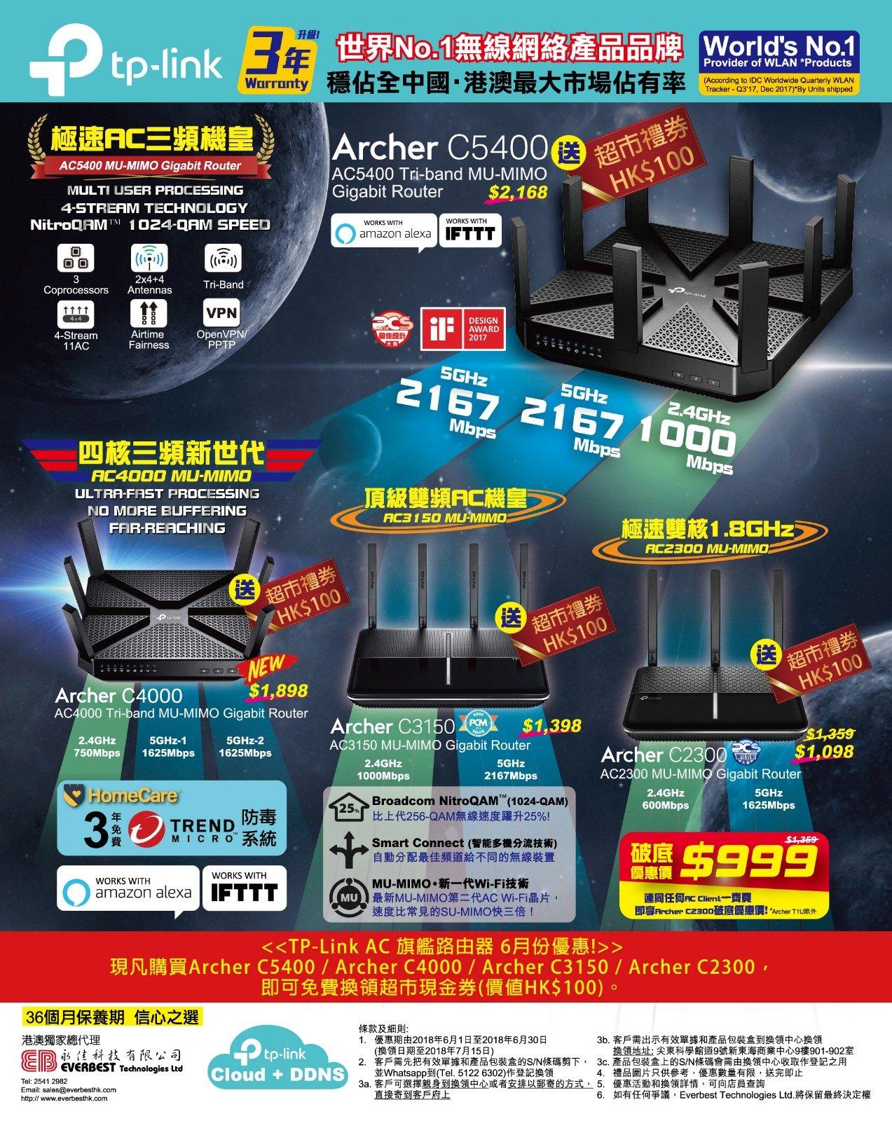 TP-LINK | AC2300 MU-MIMO 雙頻無線路由器Archer C2300 | HKTVmall