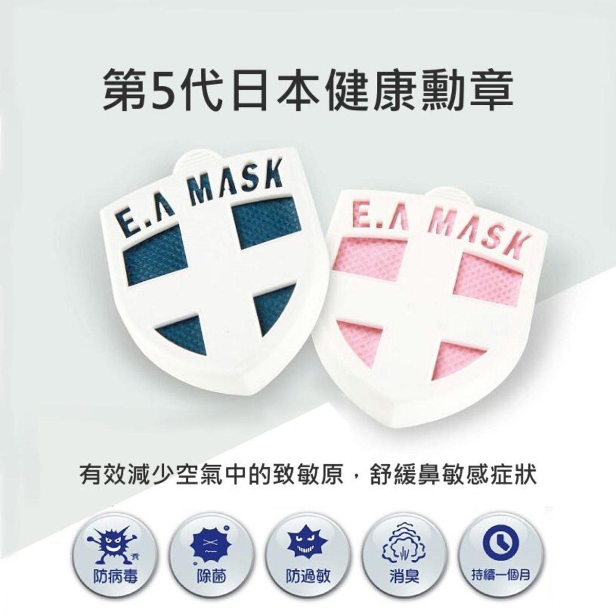 E.A Mask Anti-Bacteria & Virus Badge Clip ES-020