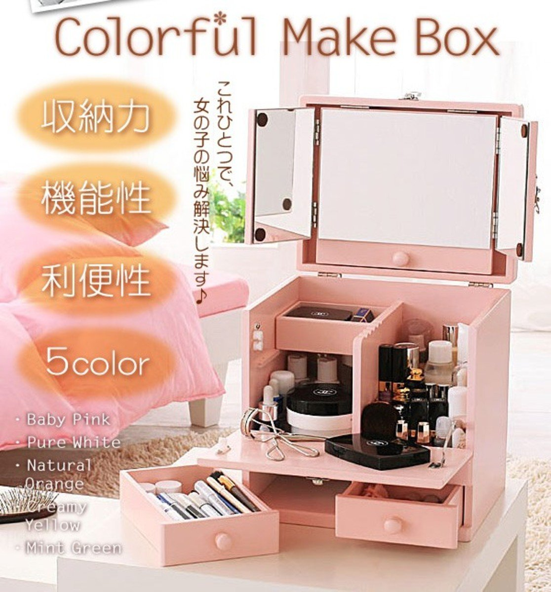 Japanese three-mirror の 5 color cosmetics case