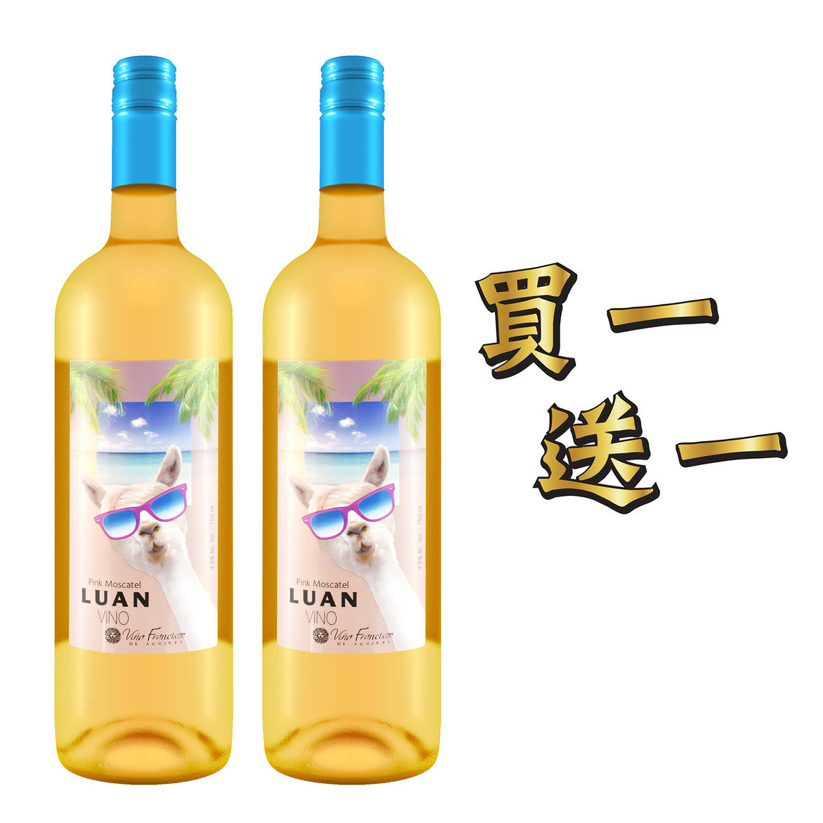 [買1送1!] Luan Wine Pink Moscatel 12' 750ml