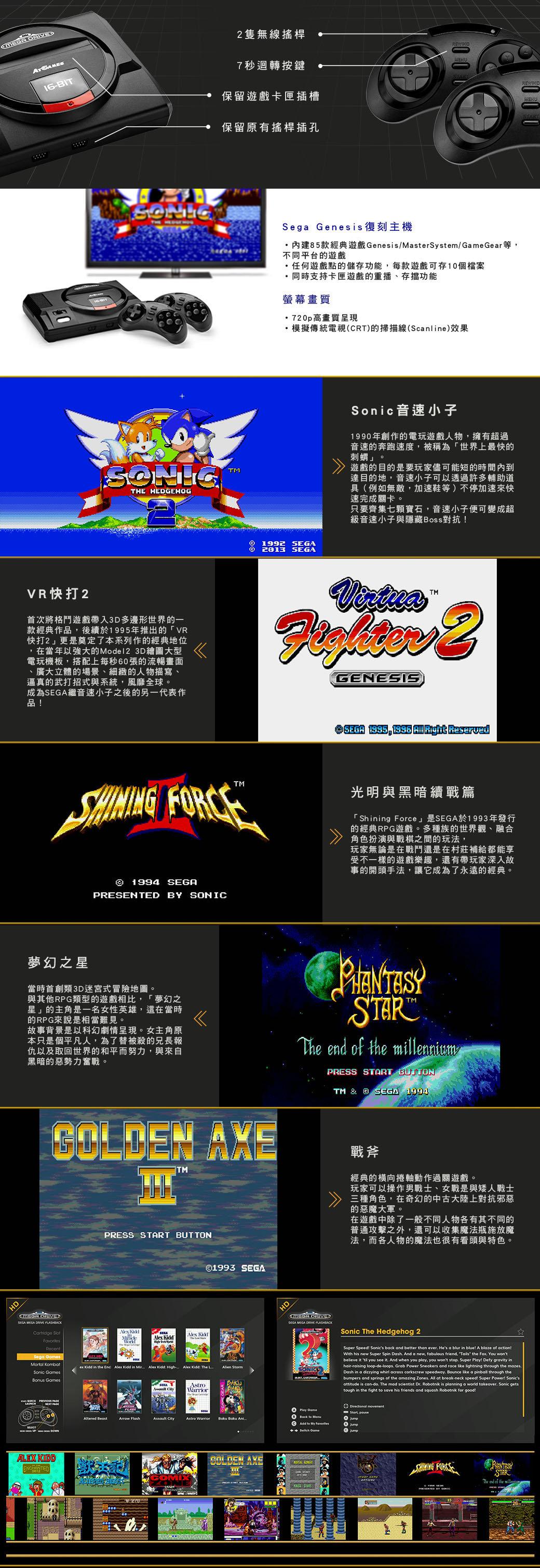 Sega | Mega Drive Flashback HD 5th Generation | HKTVmall
