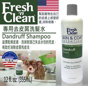 Lambert Kay - Fresh 'n Clean - 淨化藥用洗髮水, 去皮屑洗髮水(滋潤乾燥,剝落死皮,有助於消除皮屑和皮炎) 12 安士. (355毫升) 12zo.
