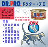 (Joints) - Tuna with Shrimp Canned cat food 80g X 24 Cans / Box