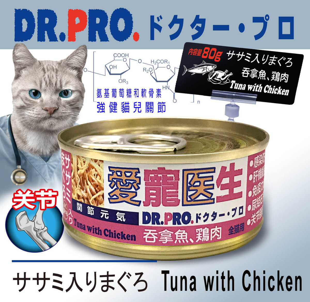 (Joints) - Tuna with Chicken meat Canned cat food 80g/Can