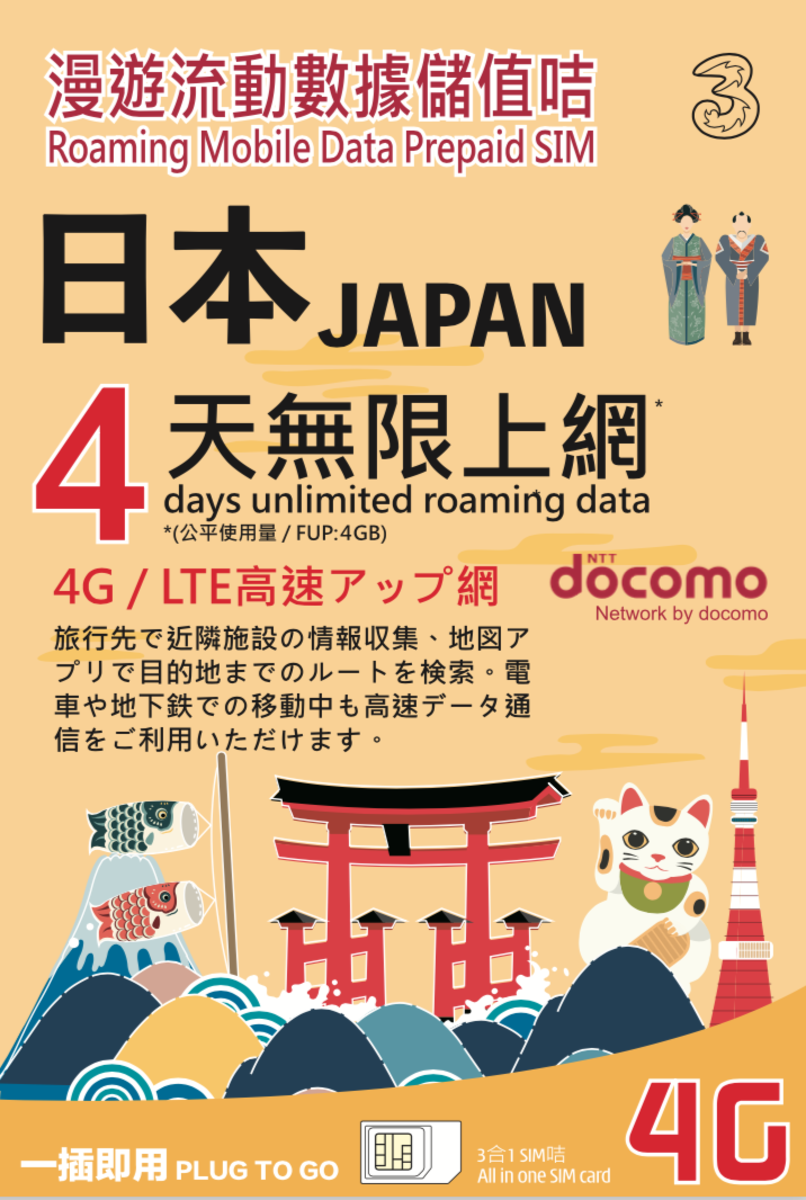 Japan 4Days/FUP4GB Unlimited Roaming Data - Expiry Day:31/12/2020
