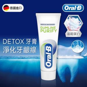 Oral B 淨化牙齦線牙膏(溫和美白) 75毫升