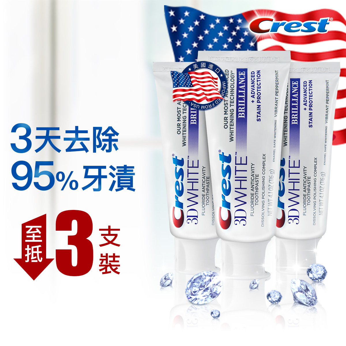 [3 Packs Combo] 3D White Brilliance Toothpaste