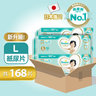 [Full Case](L) Ichiban Diapers 168s