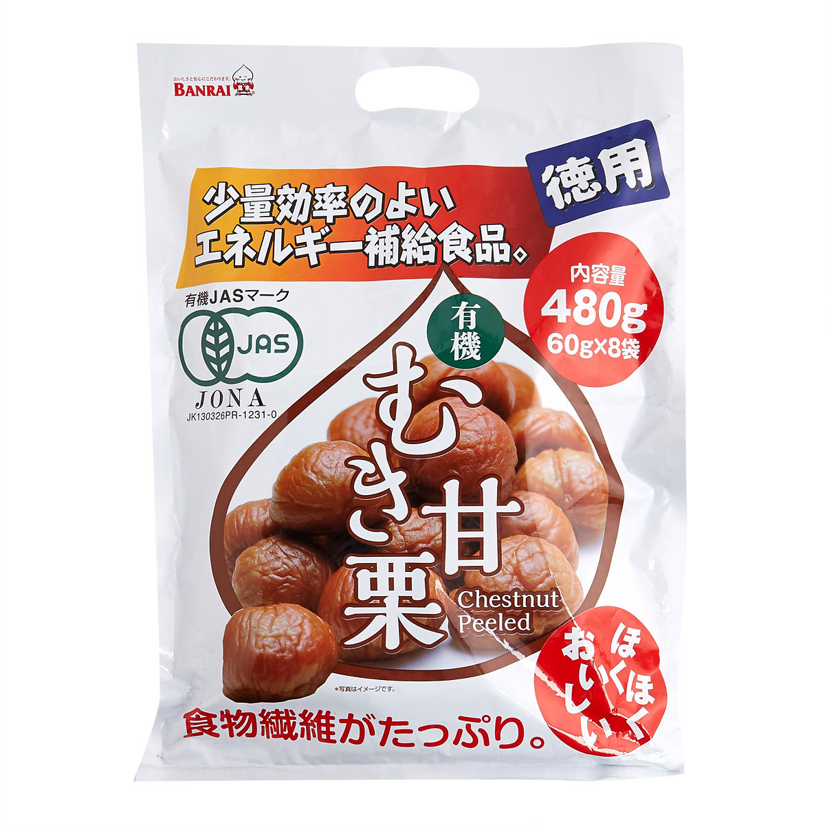 Organic Peeled Chestnut (Family Pack)