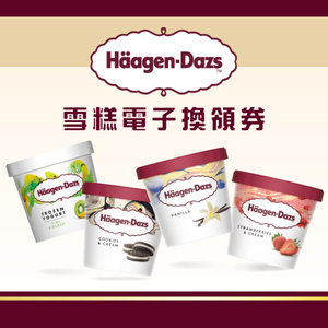 Häagen-Dazs™ Ice Cream– [Store Redemption – Mei Foo Mount Sterling Mall] [有效日期:2019.07.15 - 2019.07.