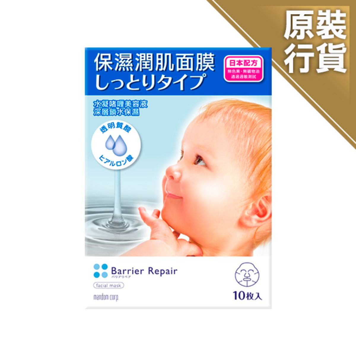 Facial Mask Hydraulic Acid
