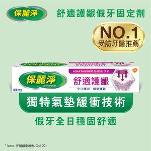 保麗淨 舒適護齦假牙固定劑 (假牙適用 假牙穩固舒適 氣墊緩衝技術 有效減輕牙肉磨擦) 70克