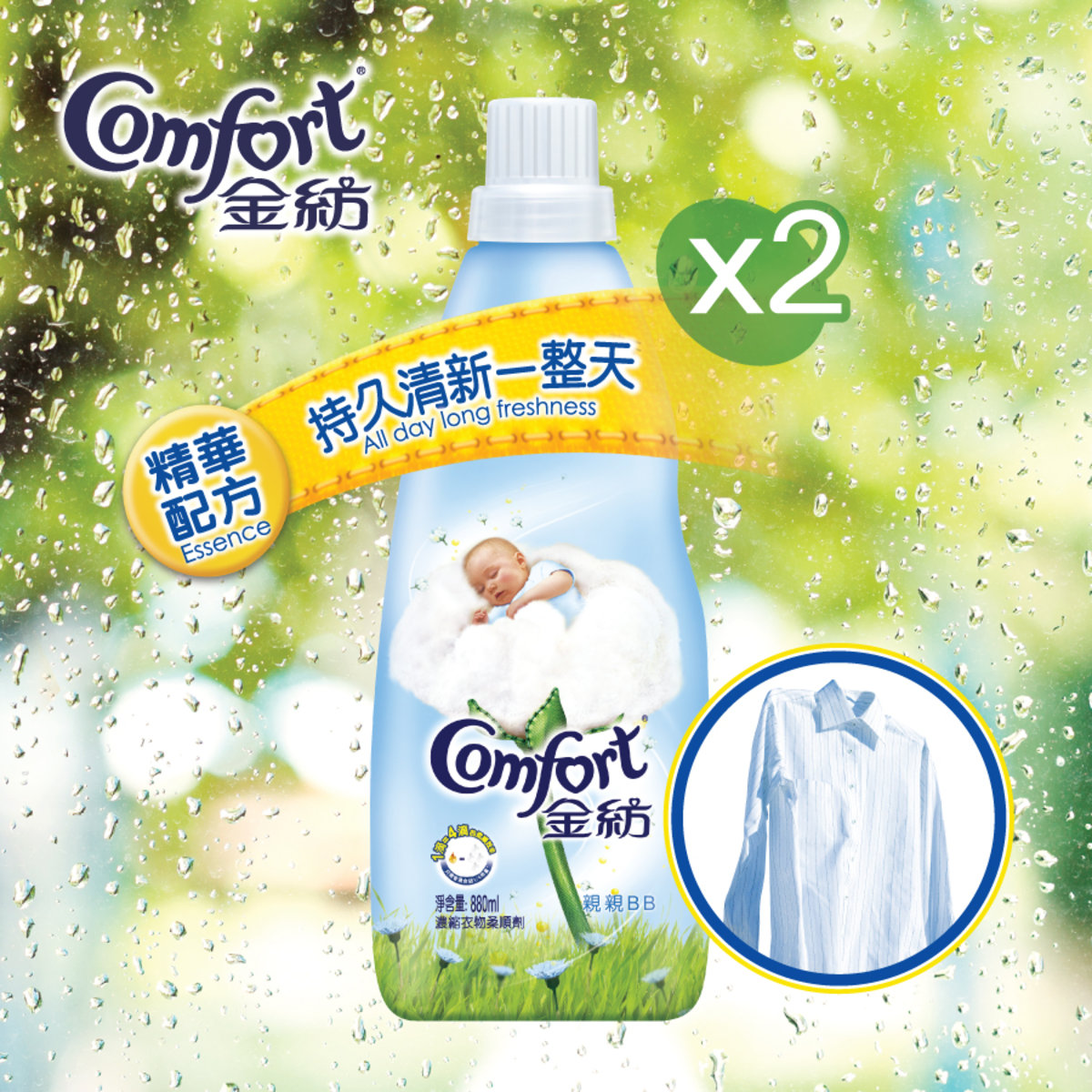 [Twin Pack] Comfort Fabric Softener Concentrate Essence - Pure