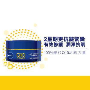妮維雅 Q10 PLUS 抗皺修護晚霜 50毫升