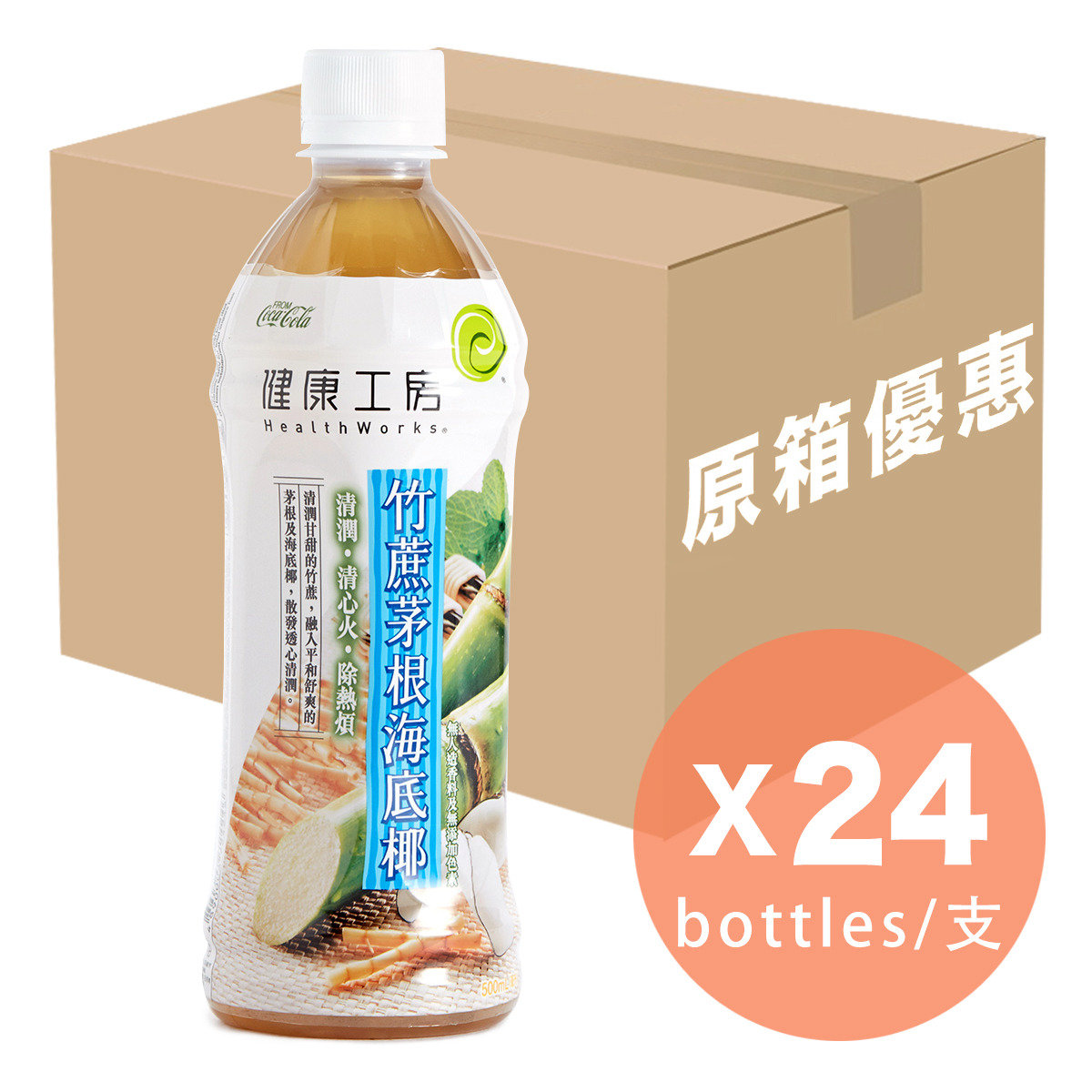 [Full Case] Sugarcane and Sea Coconut Herbal Drink PET