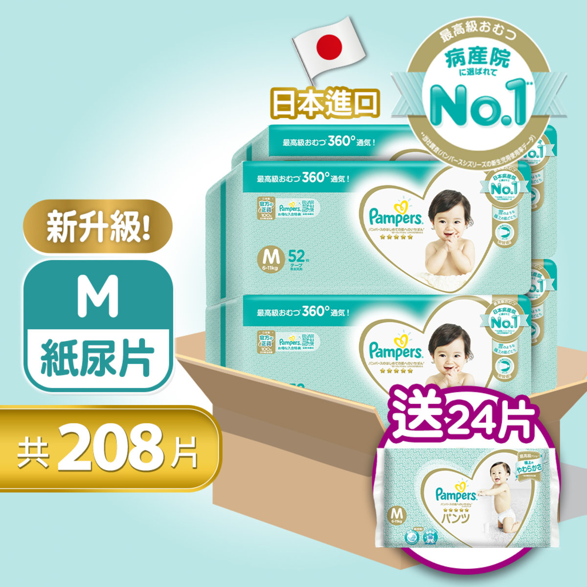 [Full Case](M) Ichiban Diapers 208s - Free: 24s Pants(M)